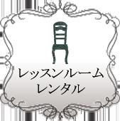 レッスンルームレンタル