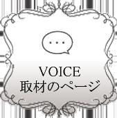 VOICE 取材のページ