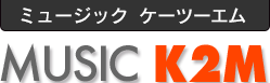 MUSIC K2M :: ミュージックケーツーエム ::
